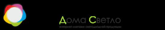 Domasvetlo.ru, светодиодная продукция для дома